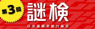 第3回『謎検』開催決定!!