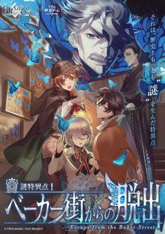 Fate/Grand Order×リアル脱出ゲーム「謎特異点I ベーカー街からの脱出」