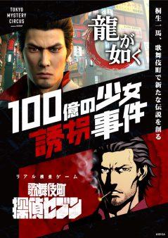 龍が如く×歌舞伎町探偵セブン『100億の少女誘拐事件』