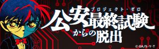 【寄稿】安室ファンは必見!公安警察の秘密試験『Project ZERO』に潜入!
