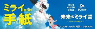 東京ミステリーサーカス×未来のミライ「ミライからの手紙」