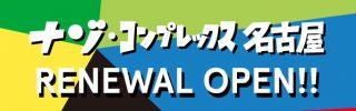 MYSTERY MAIL BOX「ナゾコンからの挑戦状」
