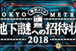 地下謎への招待状2018 参加者の声CM