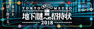 東京メトロに乗って都内を縦横無 尽!ナゾトキ街歩きゲーム「地下謎への招待状2018」体験レポート!