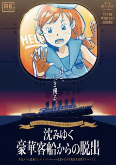 【リバイバル公演】沈みゆく豪華客船からの脱出