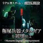 リアル潜入ゲーム×METAL GEAR SOLID「極秘兵器メタルギアを破壊せよ」CM