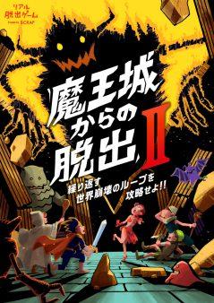 リアル脱出ゲーム「魔王城からの脱出Ⅱ」