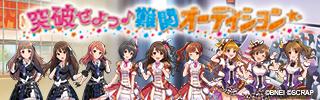 アイドルマスター シンデレラガールズ「突破せよっ♪難関オーディション☆」