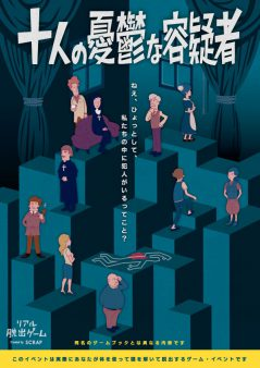 <名古屋>十人の憂鬱な容疑者