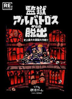 監獄アルバトロスからの脱出【リバイバル公演】