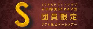SCRAPファンクラブ 「少年探偵SCRAP団」団員限定リアル脱出ゲームツアー