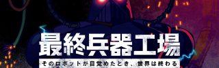 【最終兵器工場からの脱出】公演内容をチラ見せ!特別先行体験レポート公開!
