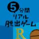 『5分間リアル脱出ゲームR』2月28日に発売決定!