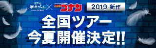 【2019年全国ツアー】リアル脱出ゲーム×名探偵コナン
