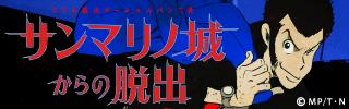 リアル脱出ゲーム×ルパン三世「サンマリノ城からの脱出」【リバイバル公演】