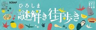 ナゾトキ街歩きゲームin広島「ひろしま謎解き街歩き」