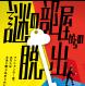 「謎の部屋からの脱出」岡山でリバイバル決定!