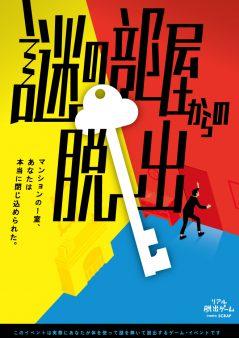 <横浜>「謎の部屋からの脱出」