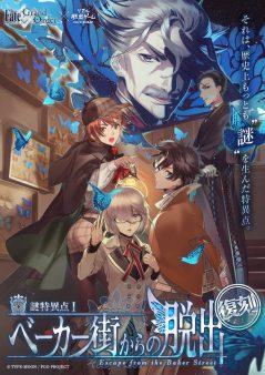 Fate/Grand Order × リアル脱出ゲーム「謎特異点Ⅰ ベーカー街からの脱出」復刻版