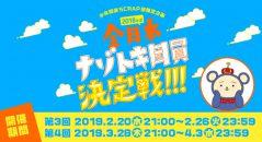 【少年探偵SCRAP団】2018年度 全日本ナゾトキ団員決定戦!!!