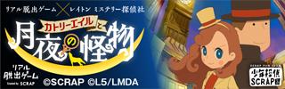 リアル脱出ゲーム × レイトン ミステリー探偵社「カトリ―エイルと月夜の怪物」