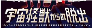 宇宙怪獣からの脱出【リバイバル公演】