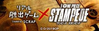 リアル脱出ゲーム×劇場版『ONE PIECE STAMPEDE(スタンピード)』