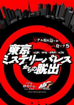 リアル脱出ゲーム×ペルソナ5「東京ミステリーパレスからの脱出」