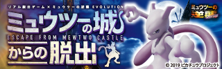 リアル脱出ゲーム×ミュウツーの逆襲 EVOLUTION「ミュウツーの城からの脱出」