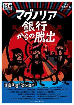 マグノリア銀行からの脱出【リバイバル公演】