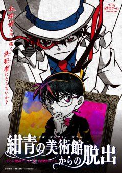 リアル脱出ゲーム×名探偵コナン[紺青の美術館からの脱出」