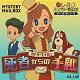 謎解きイベントMYSTERY MAIL BOX「カトリーエイルと死者からの手紙」横浜ヒミツキチオブスクラップで開催決定!