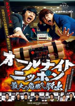 リアル脱出ゲーム×オールナイトニッポン「オールナイトニッポン最大の危機からの脱出」