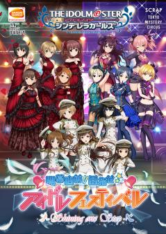 アイドルマスター シンデレラガールズ「開幕直前!!目指せ☆アイドルフェスティバル」