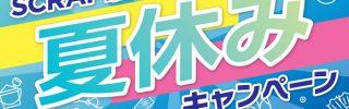 SCRAP常設店夏休みキャンペーン!!