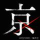 博物館明治村×るろうに剣心×リアル脱出ゲーム「修羅潜む京都からの脱出」