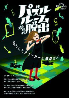 『パズルルームからの脱出』横浜公演