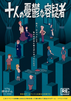 <岡山>十人の憂鬱な容疑者【リバイバル公演】