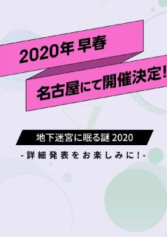 地下迷宮に眠る謎2020