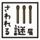 『ハンドケアマシーン』プレゼント!「さわれる謎展」感想キャンペーン実施!