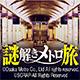 【謎解きメトロ旅】体験レポート公開!地下鉄に乗って、謎解き旅をしよう♪