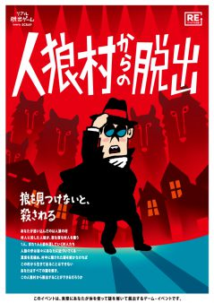 『人狼村からの脱出』岡山公演