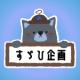 演劇×体験型ミステリー「9月31日の花嫁」オリジナルグッズが新登場!