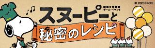 SCRAP×SNOOPY謎解きPROJECT第2弾「スヌーピーと秘密のレシピ」