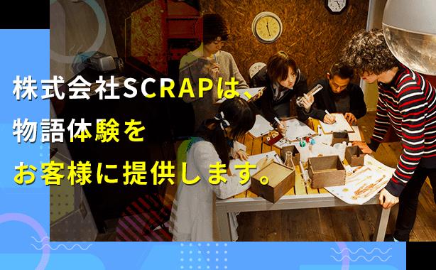 株式会社SCRAPは、物語体験をお客様に提供します。