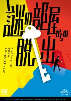 <札幌>謎の部屋からの脱出【リバイバル公演】