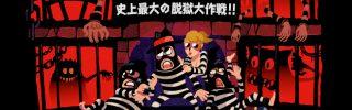 <岡山>監獄アルバトロスからの脱出【リバイバル公演】