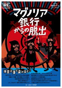 <岡山>マグノリア銀行からの脱出【リバイバル公演】