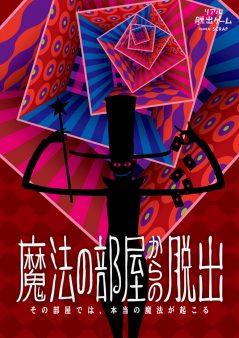 <福岡・天神>魔法の部屋からの脱出【リバイバル公演】