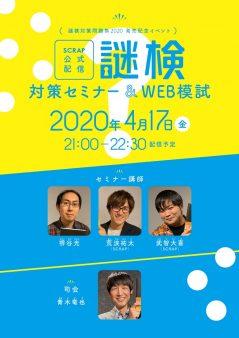 『謎検対策問題集2020』発売記念イベント「謎検対策セミナー&WEB模試」